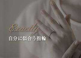 Exactly-自分に似合う指輪