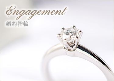 Engagement-婚約指輪