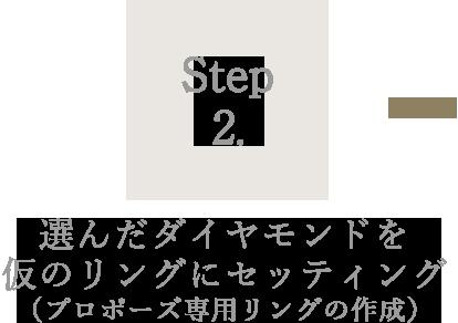 Step2.選んだダイヤモンドを 仮のリングにセッティング (プロポーズ専用リングの作成)