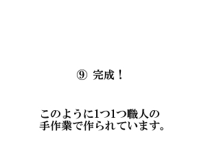 木目9.JPG
