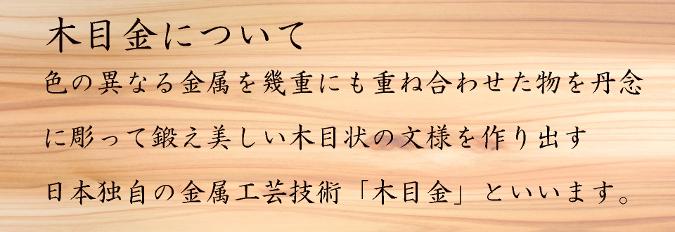 木目金top.jpg