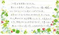 奥野肇様 (2).jpg