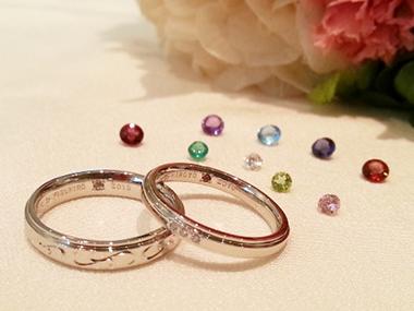 リングの内側に誕生石をプラス   結婚指輪や婚約指輪