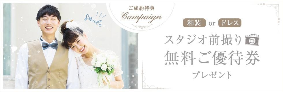 【ご成約特典キャンペーン】和装orドレス、スタジオ前撮り無料ご優待券プレゼント