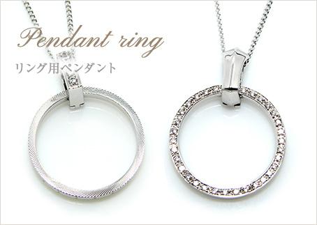 Pendant ring-リング用ペンダント