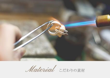 Material-こだわりの素材