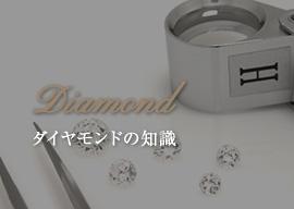 Diamond-ダイヤモンドの知識