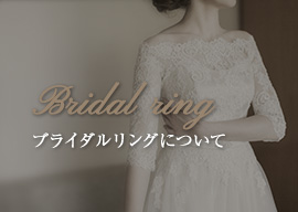 Bridal Ring-ブライダルリングについて