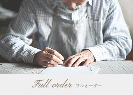 Full-order-フルオーダー