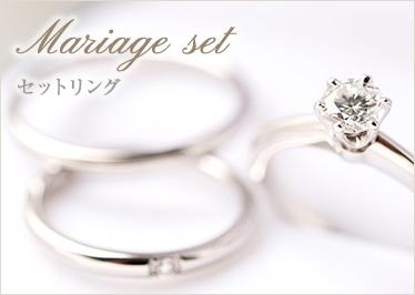 Mariage set-セットリング