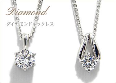 Diamond-ダイヤモンドネックレス