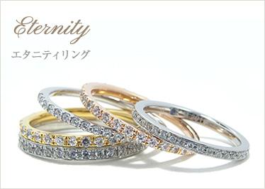Eternity-エタニティ