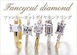 Fancycut diamond-ファンシーカットダイヤモンド