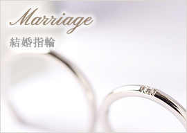 Marriage-結婚指輪